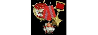 Významenaní a řády RKKA
